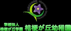 桔梗が丘幼稚園公式ホームページ